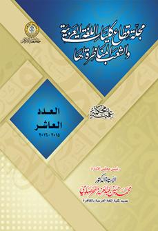 مجلة قطاع کلیات اللغة العربیة و الشعب المناظرة